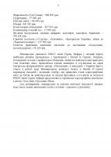 річний-звіт-директора_Страница_6