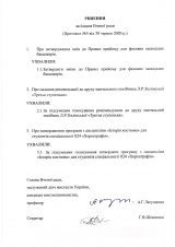 Scan-030011