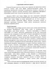 рз_Страница_04