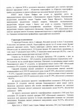 рз_Страница_05