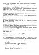 рз_Страница_06