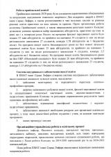 рз_Страница_07