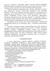 рз_Страница_11