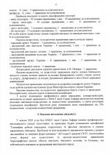 рз_Страница_12