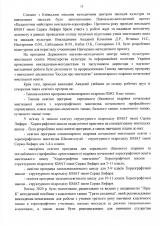 рз_Страница_13