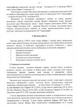 рз_Страница_14