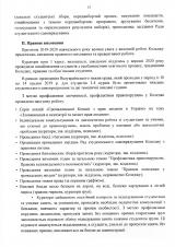 рз_Страница_15