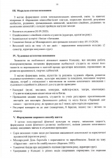 рз_Страница_16