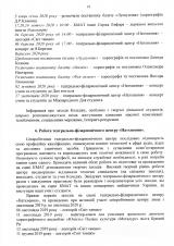 рз_Страница_19