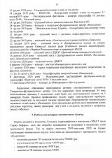 рз_Страница_20