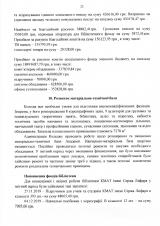 рз_Страница_23