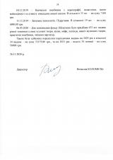 рз_Страница_24