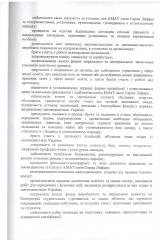 statut010008