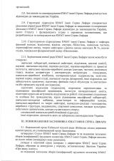 s2020_Страница_05