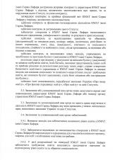 s2020_Страница_06