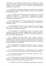 s2020_Страница_08
