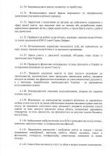 s2020_Страница_10