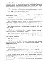 s2020_Страница_11