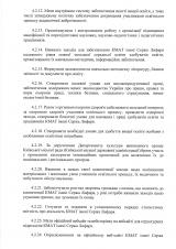 s2020_Страница_12