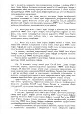 s2020_Страница_19
