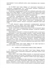 s2020_Страница_23
