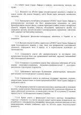 s2020_Страница_24