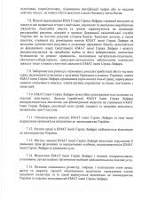s2020_Страница_26