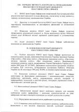 s2020_Страница_27