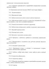 s2020_Страница_28