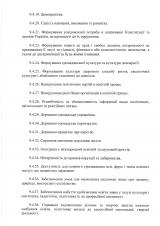 s2020_Страница_29