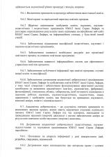 s2020_Страница_31