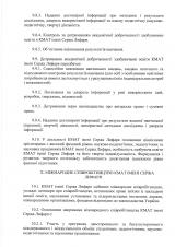 s2020_Страница_32