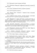 s2020_Страница_33