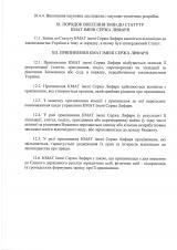 s2020_Страница_34
