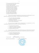 2019.07.24-Витяг-з-протоколу-2