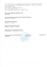 Виписка-з-ЄДР_2